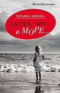 Татьяна Ляпина - За тех кто в море…