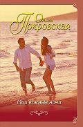 Ольга Владимировна Покровская -Мои южные ночи (сборник)