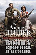 Андрей Дышев -Война красива и нежна