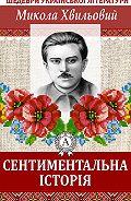 Микола Хвильовий - Сентиментальна історія