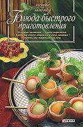 Сборник рецептов -Блюда быстрого приготовления