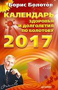 Борис Болотов -Календарь долголетия по Болотову на 2017 год