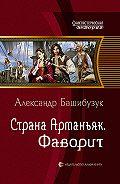 Александр Башибузук -Страна Арманьяк. Фаворит
