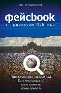 Ян Станкевич - Фейсбук с привкусом Лубянки