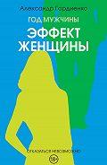 Александр Гордиенко -Год Мужчины. Эффект женщины