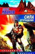 Сергей Иванов - Сила отчуждения