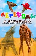 Михаил Гришкеев (Ярош-Барский) -Переводы с жирафьего