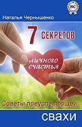 Наталья Чернышенко -7 секретов личного счастья. Советы преуспевающей свахи