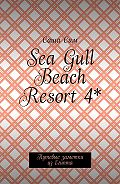 Саша Сим -Sea Gull Beach Resort 4*. Путевые заметки из Египта