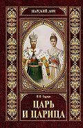 Владимир Хрусталев, Владимир Гурко - Царь и царица