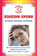 И. Коваленко - Болезни крови. Лучшие методы лечения