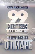 Роман Масленников -99 рецензий на фильмы о пиаре