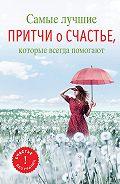 Елена Цымбурская - Самые лучшие притчи о счастье, которые всегда помогают