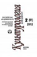 Светлана Левит - Культурология: Дайджест №2/2012
