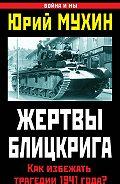 Юрий Мухин -Жертвы Блицкрига. Как избежать трагедии 1941 года?