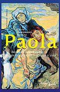 Паола Волкова -Великие художники: большая книга мастеров и эпох
