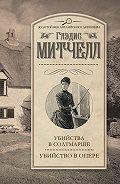 Глэдис Митчелл - Убийства в Солтмарше. Убийство в опере (сборник)