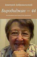 Дмитрий Добровольский -Биробиджан–44. Воспоминания моеймамы Ольги Давыдовой