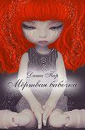 Даша Пар -Мертвая бабочка