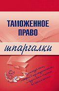 В. А. Чинько - Таможенное право