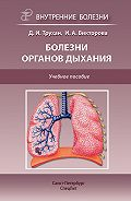 Дмитрий Трухан - Болезни органов дыхания. Учебное пособие
