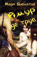 Марк Довлатов -Амур детруа. Сборник эротических рассказов