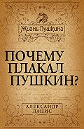 Александр Лацис -Почему плакал Пушкин?