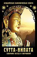 Сборник -Сутта-Нипата. Сборник бесед и поучений. Буддийская каноническая книга