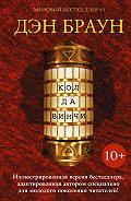Дэн  Браун -Код да Винчи 10+