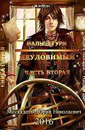 Юрий Москаленко -Малыш Гури. Книга пятая. Часть вторая. Неуловимый