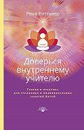 Ремо Риттинер -Доверься внутреннему учителю. Теория и практика для групповых и индивидуальных занятий йогой