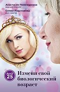 Семен Лавриненко, Анастасия Пономаренко - Измени свой биологический возраст. Back to 25