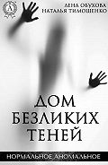 Лена Александровна Обухова -Дом безликих теней