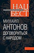 Михаил Антонов -Договориться с народом. Избранное (сборник)