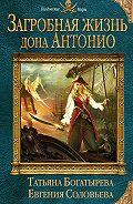 Евгения Соловьева -Загробная жизнь дона Антонио