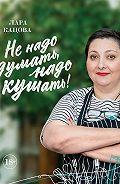 Лара Кацова -Не надо думать, надо кушать!