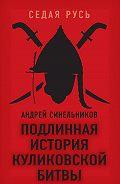 Андрей Синельников -Подлинная история Куликовской битвы