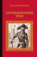 Николай Энгельгардт - Окровавленный трон