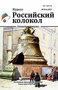 Коллектив авторов -Российский колокол №5-6 2017