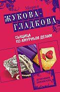 Мария Жукова-Гладкова -Сыщица по амурным делам