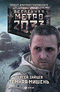 Сергей Зайцев - Темная мишень