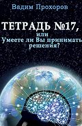 Вадим Прохоров -Тетрадь № 17