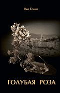 Яна Темиз -Голубая роза