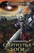 Олег Аникиенко -Свергнутые боги