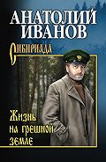 Анатолий Степанович Иванов -Жизнь на грешной земле (сборник)