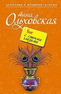 Анна Ольховская -Бог с синими глазами