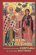 Николай Посадский -Житие и страдание священномученика Киприана и мученицы Иустины