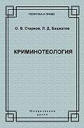 Олег Старков -Криминотеология
