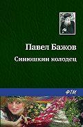 Павел Бажов - Синюшкин колодец