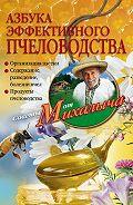 Николай Звонарев - Азбука эффективного пчеловодства